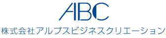 株式会社アルプスビジネスクリエーション