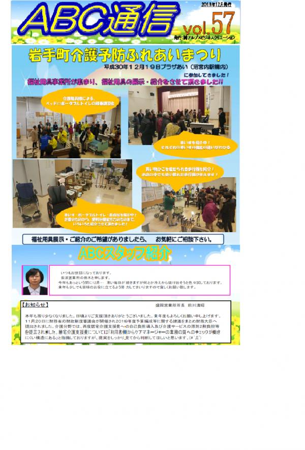 ABC通信vol.57
