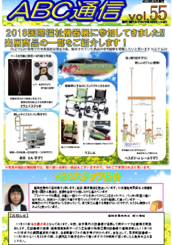 ABC通信vol.55